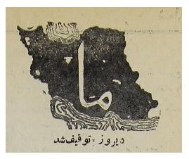 iran-e-ma