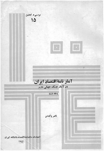 amarnameh cover